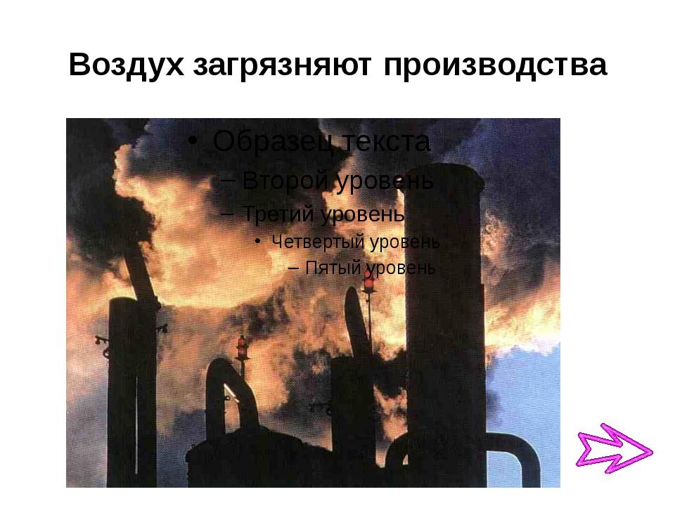 Воздух загрязняют производства
