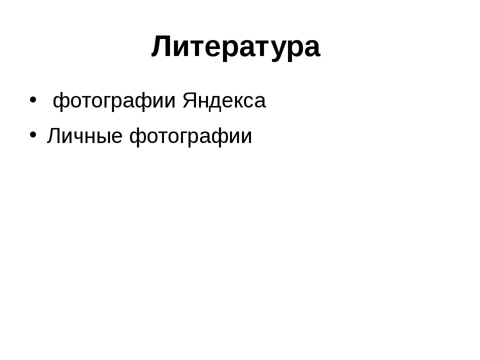 Литература фотографии Яндекса Личные фотографии