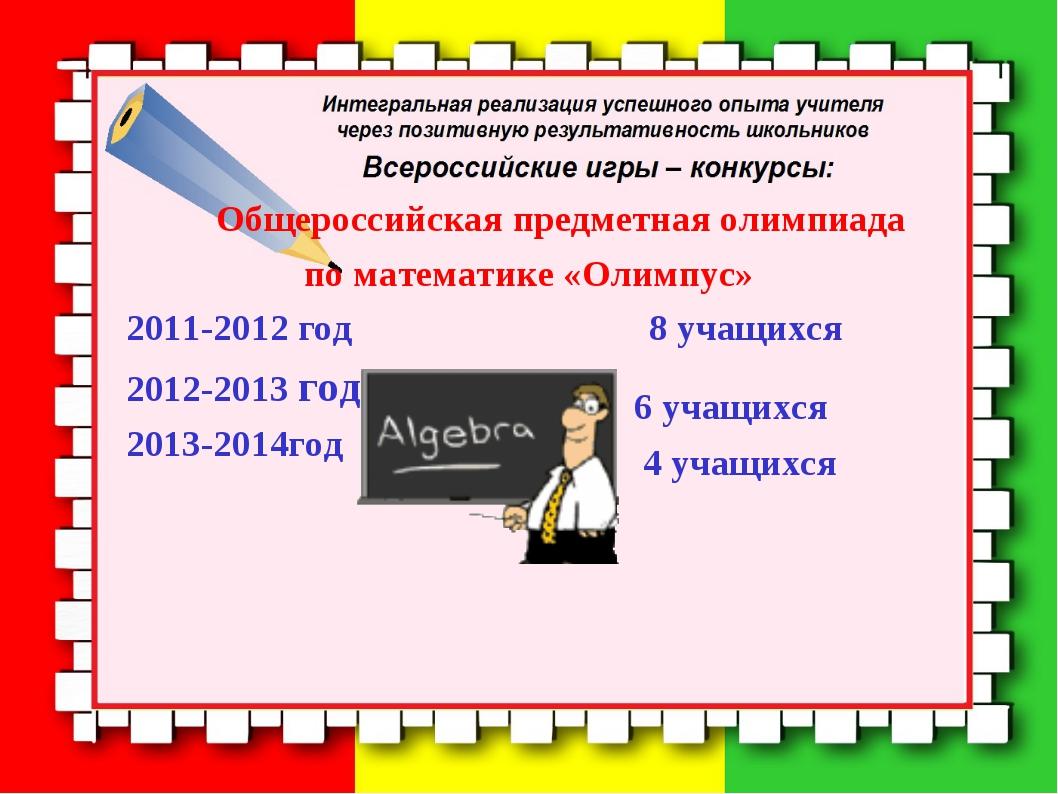 Общероссийская предметная олимпиада по математике «Олимпус» 2011-2012 год 8...