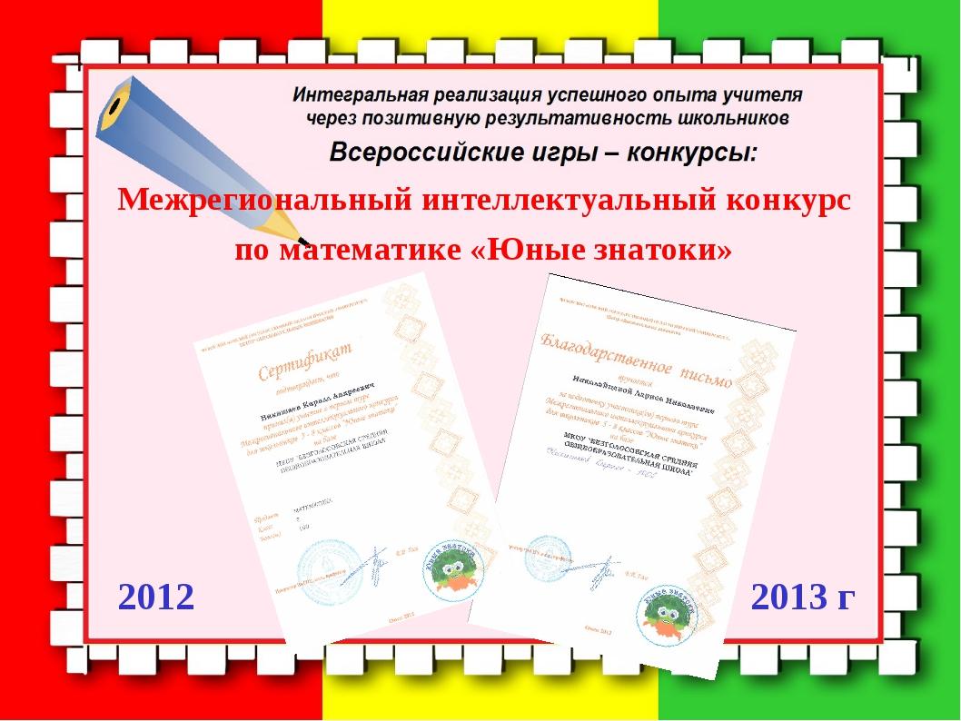 Межрегиональный интеллектуальный конкурс по математике «Юные знатоки» 2012 2...
