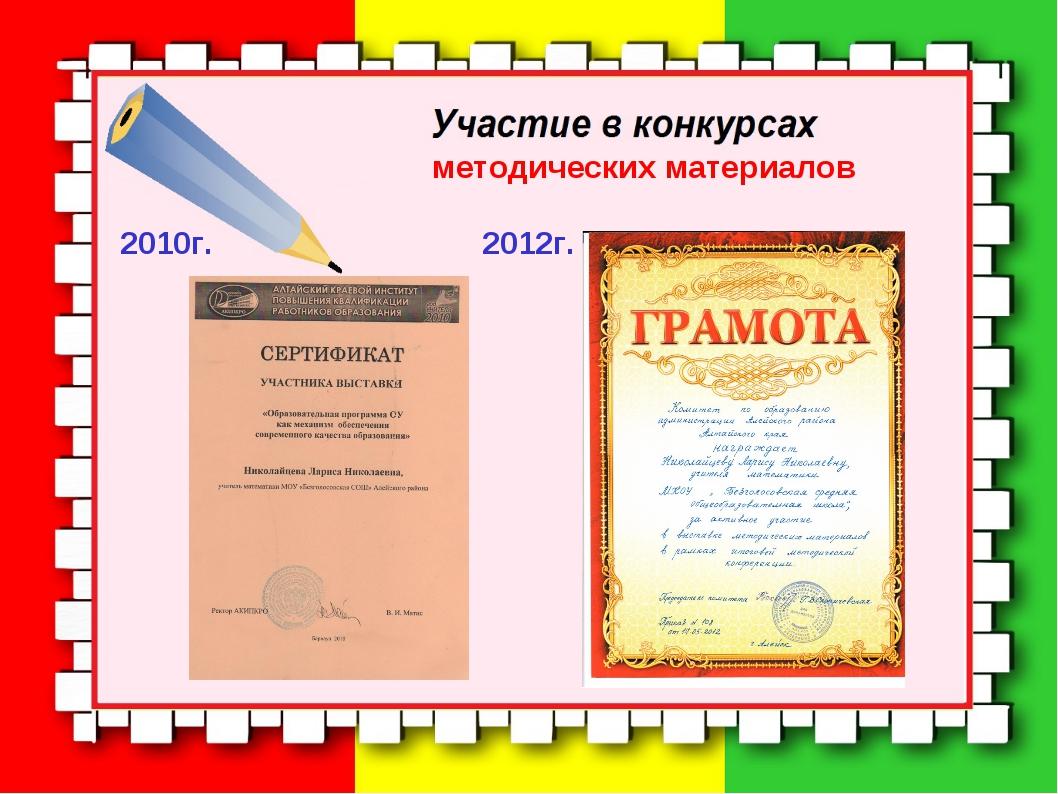 2010г. 2012г. методических материалов