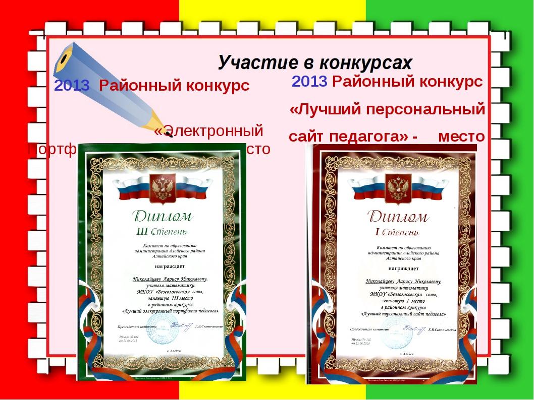 2013 Районный конкурс «Электронный Портфолио педагога»-׀׀׀ место 2013 Районн...