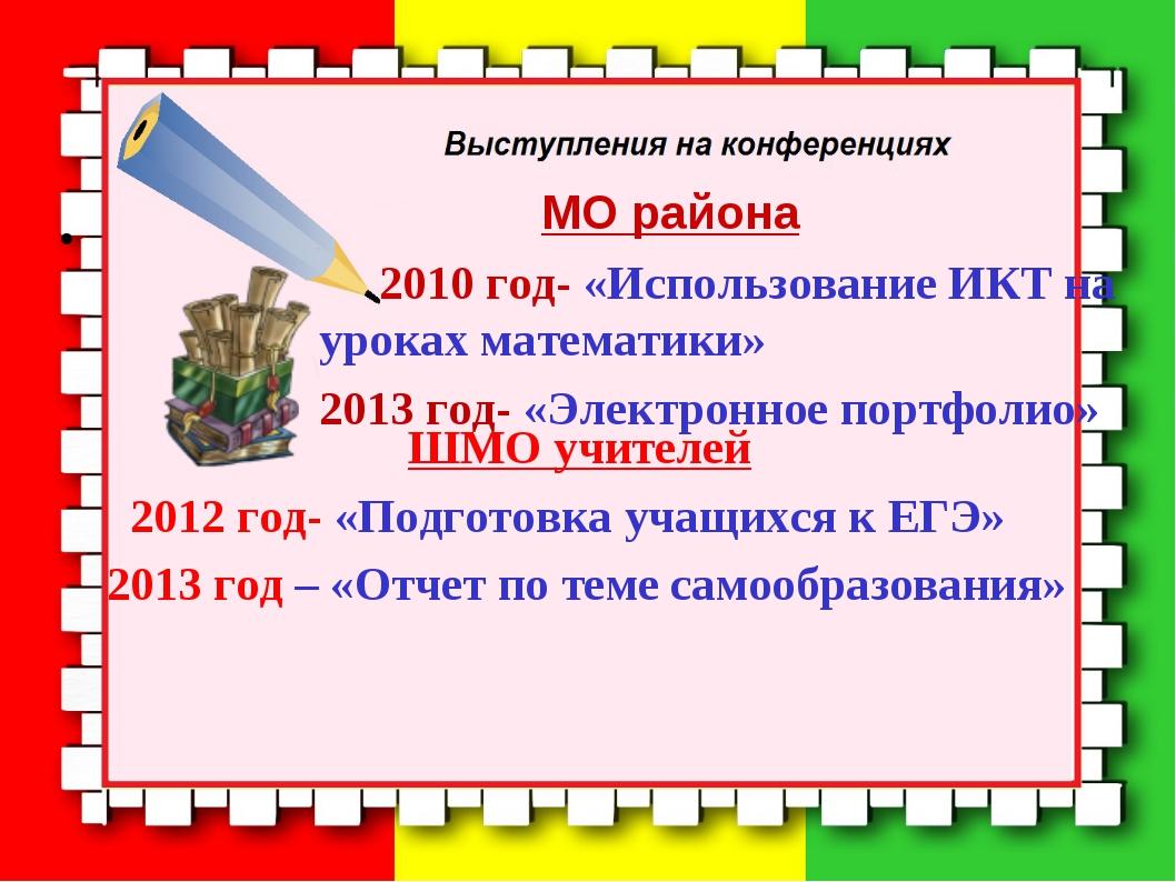 МО района ШМО учителей 2012 год- «Подготовка учащихся к ЕГЭ» 2013 год – «Отч...