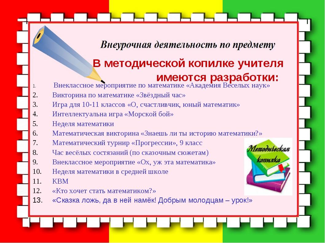 В методической копилке учителя имеются разработки: Внеклассное мероприятие п...