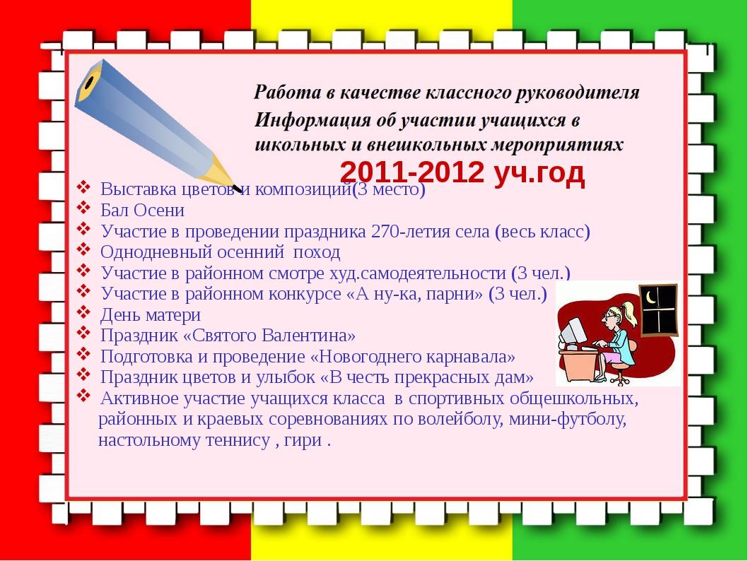 2011-2012 уч.год Выставка цветов и композиций(3 место) Бал Осени Участие в п...
