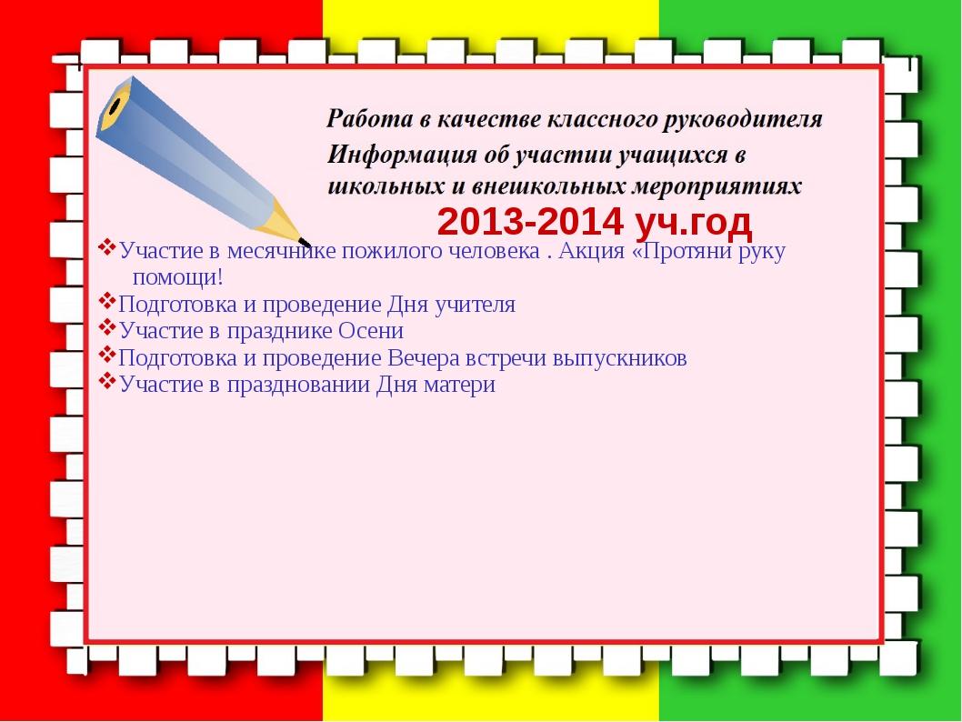 2013-2014 уч.год . Участие в месячнике пожилого человека . Акция «Протяни ру...