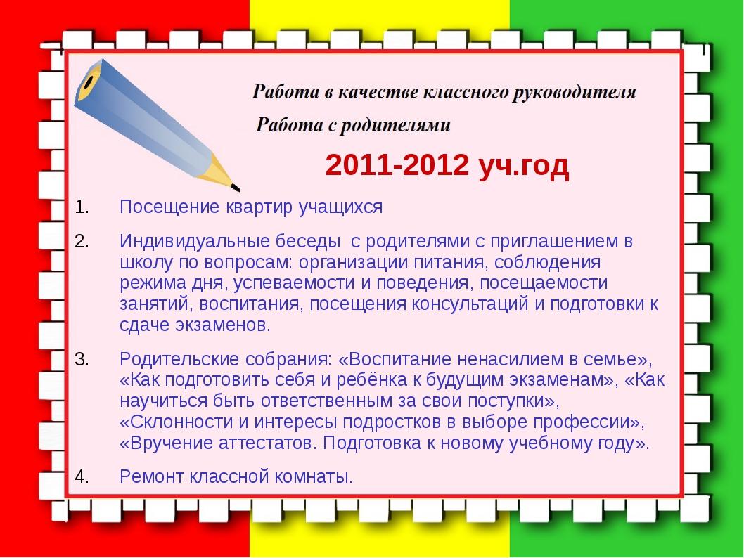 2011-2012 уч.год Посещение квартир учащихся Индивидуальные беседы с родителя...