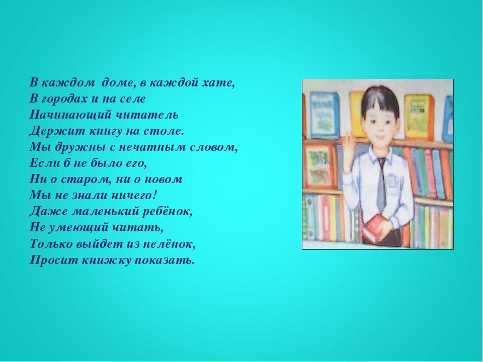В каждом доме, в каждой хате, В городах и на селе Начинающий читатель Держит...