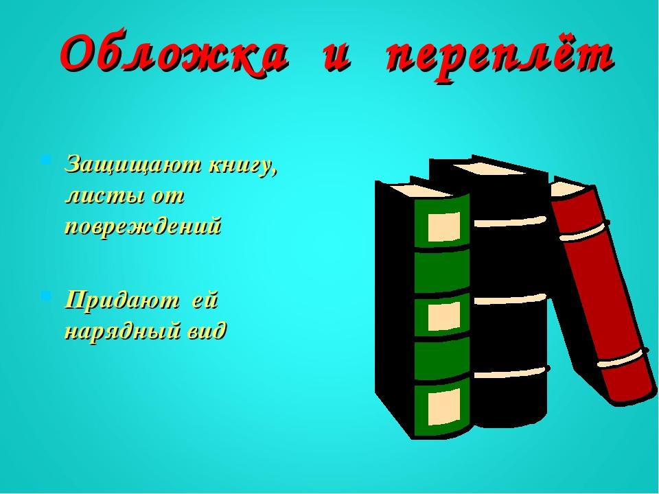 Обложка и переплёт Защищают книгу, листы от повреждений Придают ей нарядный вид