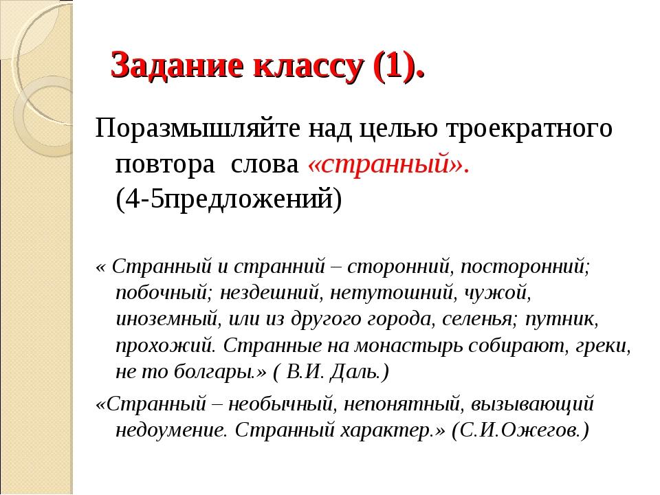Задание классу (1). Поразмышляйте над целью троекратного повтора слова «стран...