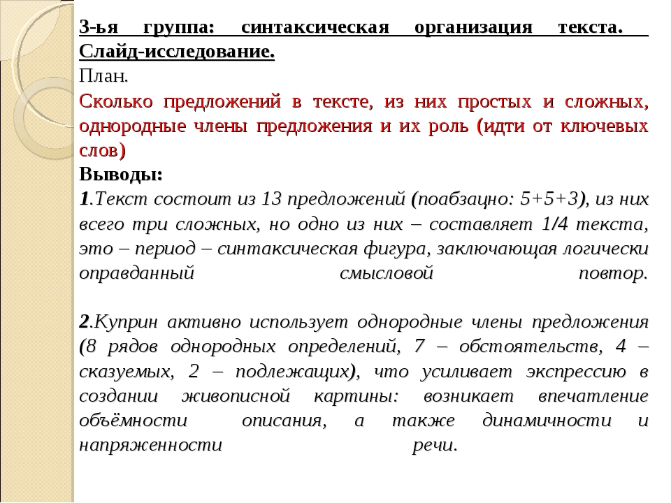 3-ья группа: синтаксическая организация текста. Слайд-исследование. План. Ско...