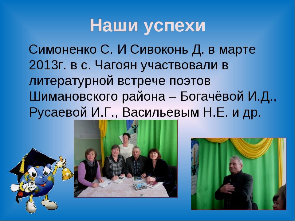 Наши успехи Симоненко С. И Сивоконь Д. в марте 2013г. в с. Чагоян участвовали...
