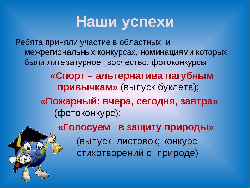 Наши успехи Ребята приняли участие в областных и межрегиональных конкурсах, н...
