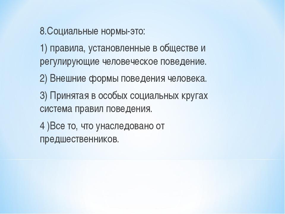8.Социальные нормы-это: 1) правила, установленные в обществе и регулирующие ч...