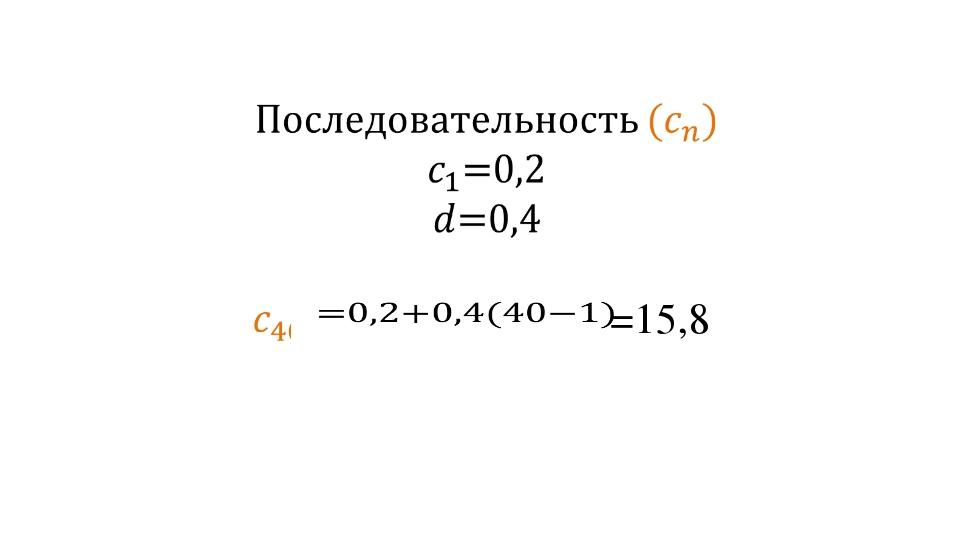 =15,8