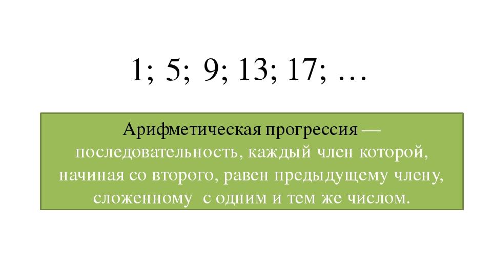 1; Арифметическая прогрессия — последовательность, каждый член которой, начин...
