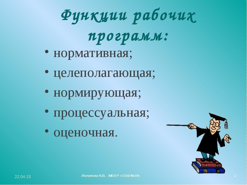 Функции рабочих программ: нормативная; целеполагающая; нормирующая; процессуа...