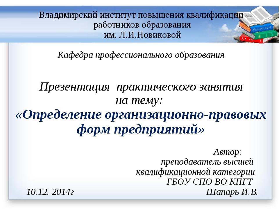 Владимирский институт повышения квалификации работников образования им. Л.И.Н...