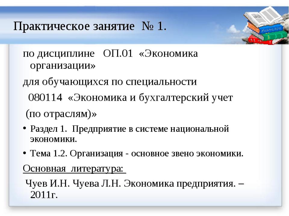 Практическое занятие № 1. по дисциплине ОП.01 «Экономика организации» для об...