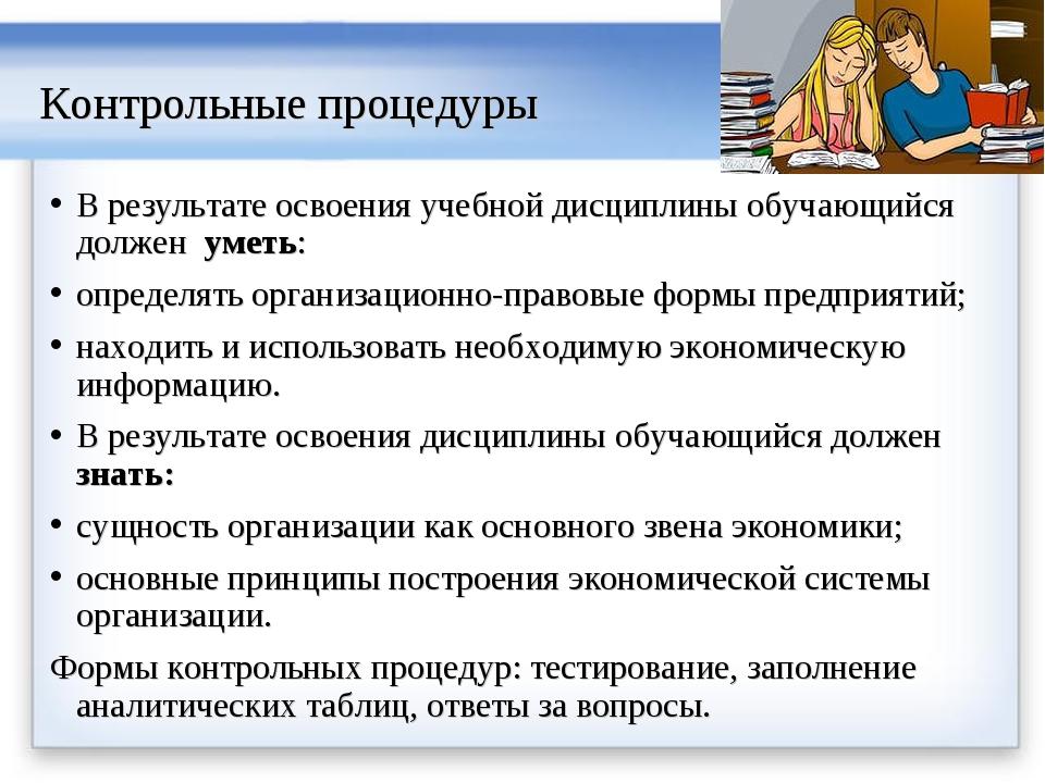Контрольные процедуры В результате освоения учебной дисциплины обучающийся до...