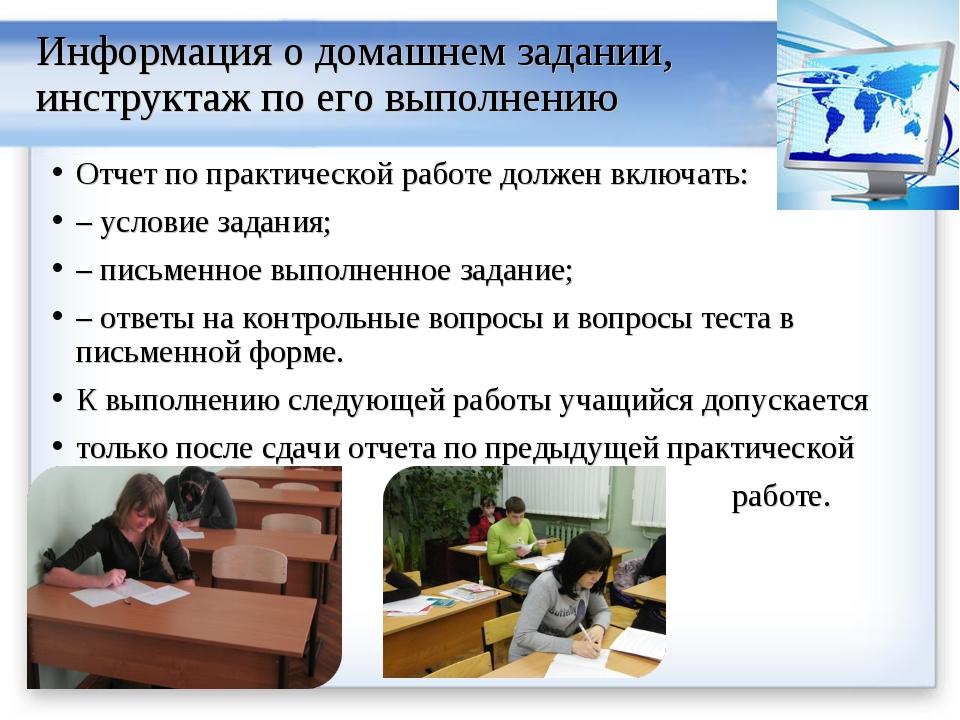 Информация о домашнем задании, инструктаж по его выполнению Отчет по практиче...