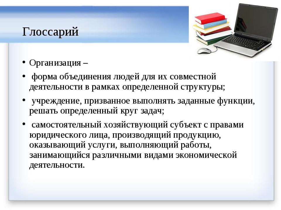 Глоссарий Организация – форма объединения людей для их совместной деятельност...