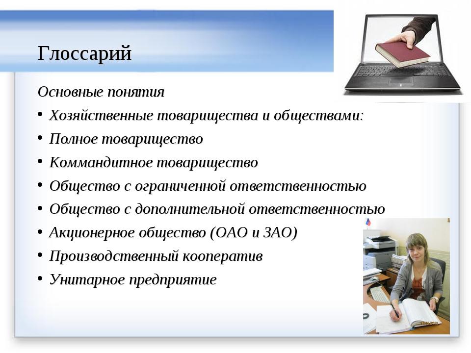 Глоссарий Основные понятия Хозяйственные товарищества и обществами: Полное то...
