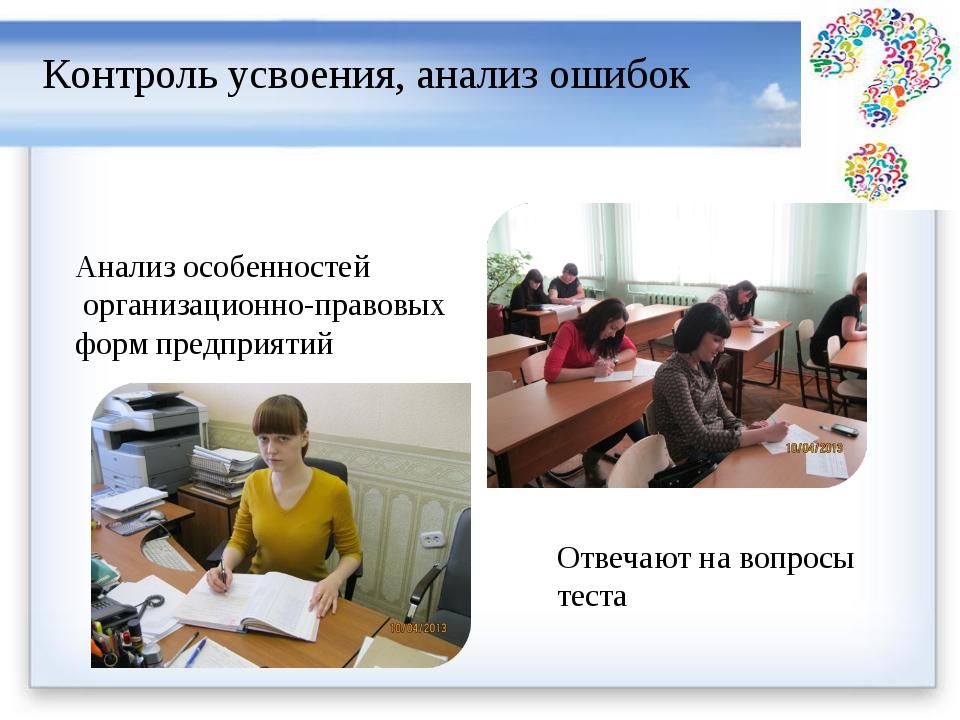 Контроль усвоения, анализ ошибок Анализ особенностей организационно-правовых...