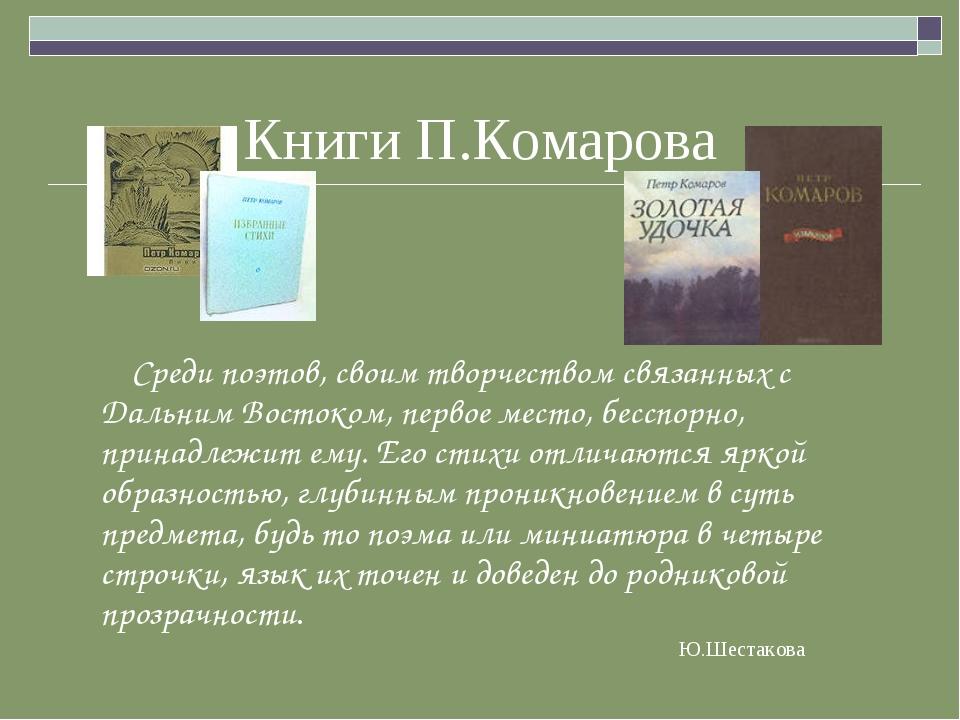Книги П.Комарова Среди поэтов, своим творчеством связанных с Дальним Востоком...