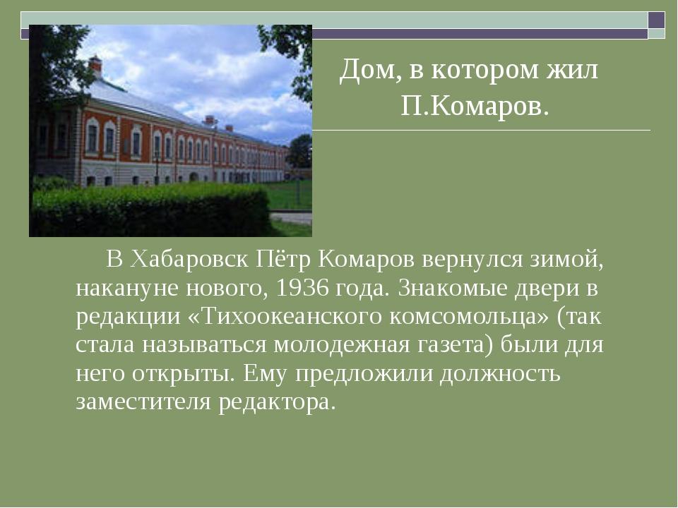 Дом, в котором жил П.Комаров. В Хабаровск Пётр Комаров вернулся зимой, накану...