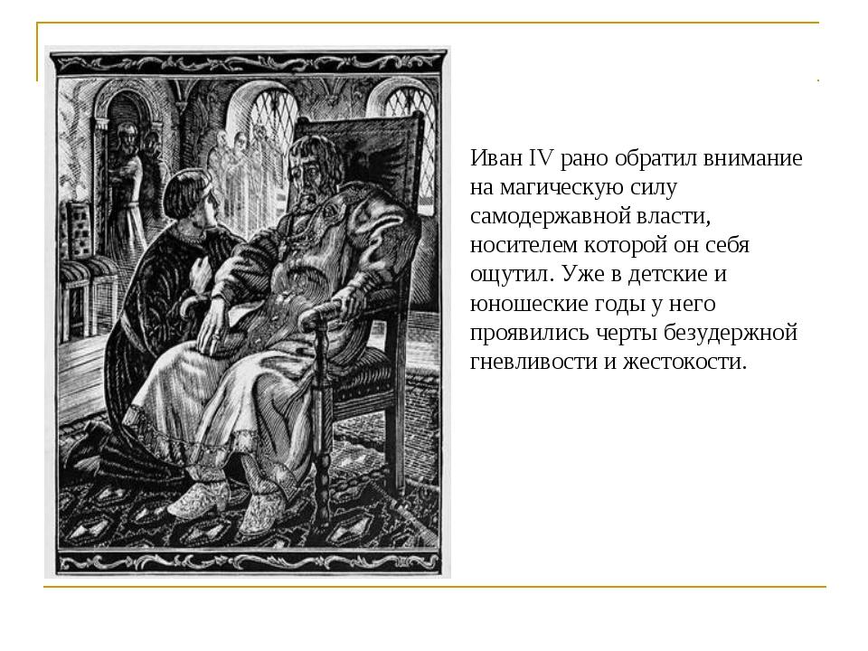 Иван IV рано обратил внимание на магическую силу самодержавной власти, носите...