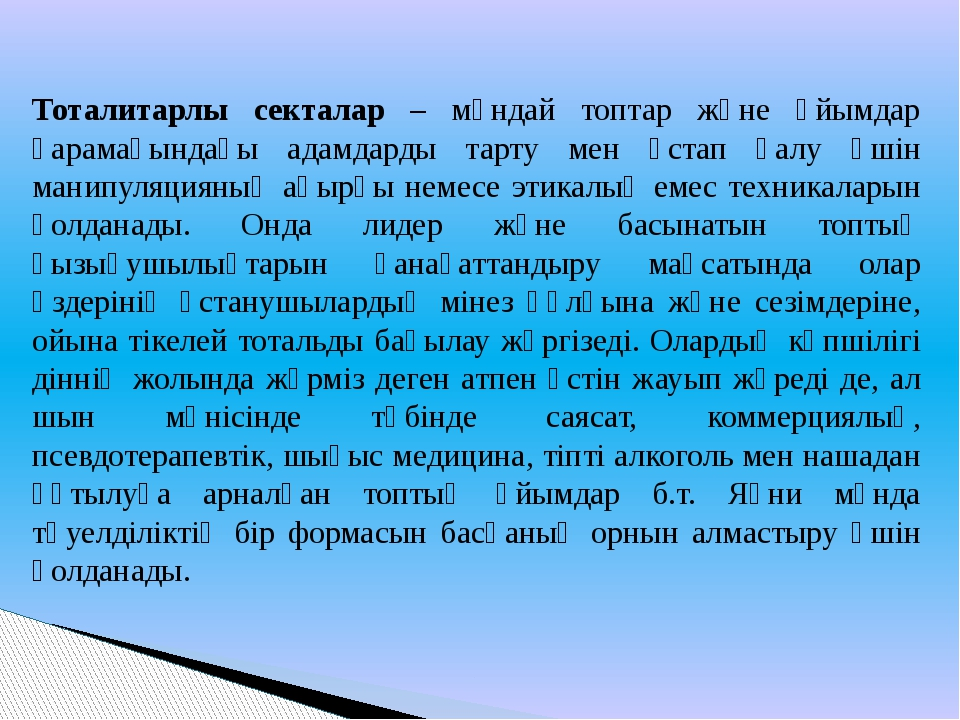 Тоталитарлы секталар – мұндай топтар және ұйымдар қарамағындағы адамдарды та...