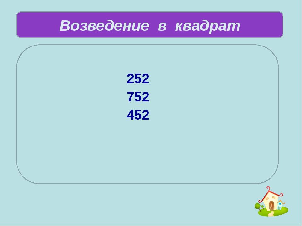 Умножение на 11, 101, 111  4327 ∙ 11 - последняя цифра произведения. 2 + 7...