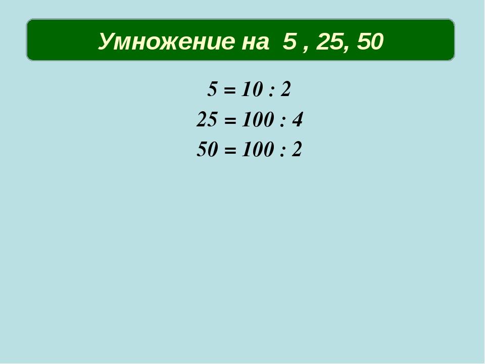 84 ∙ 0,5 = 76 ∙ 0,5 = 42 ∙ 1,5= 84 : 2 = 42 76 : 2= 38 42 + (42 : 2) = 63 Умн...