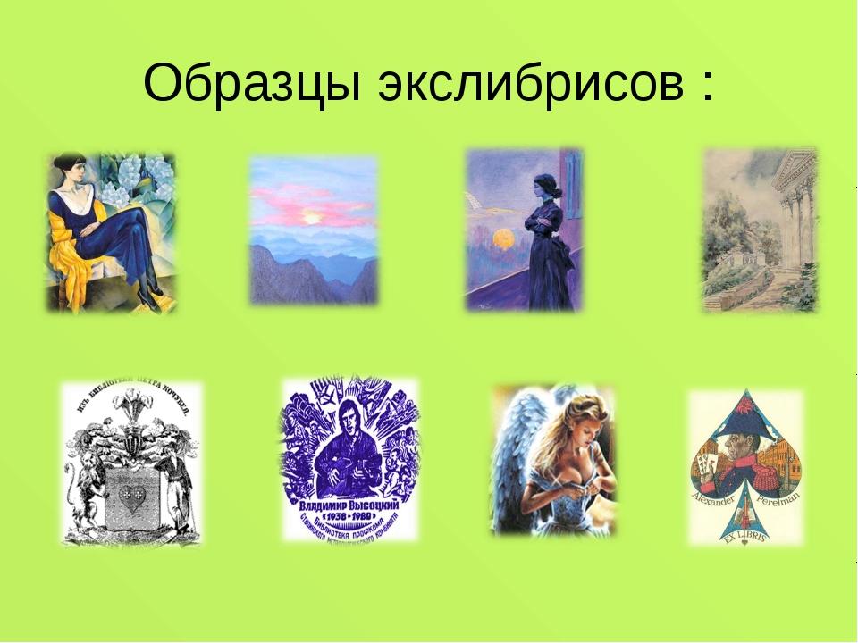 Образцы экслибрисов :