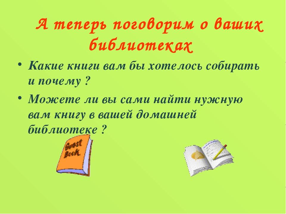 А теперь поговорим о ваших библиотеках Какие книги вам бы хотелось собирать...