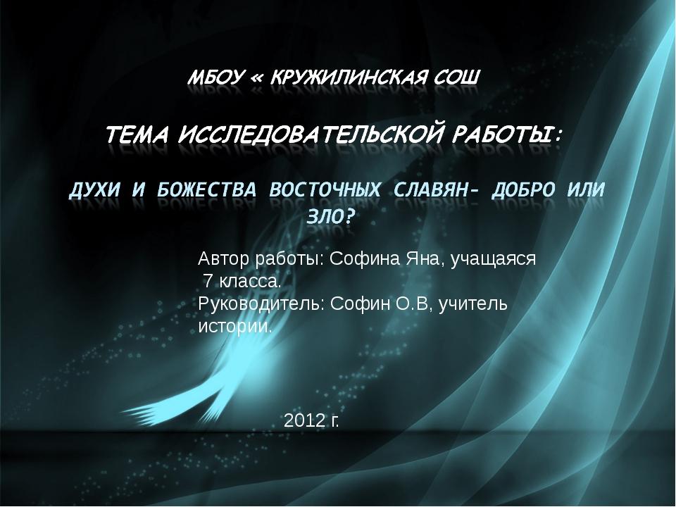 2012 г. Автор работы: Софина Яна, учащаяся 7 класса. Руководитель: Софин О.В...