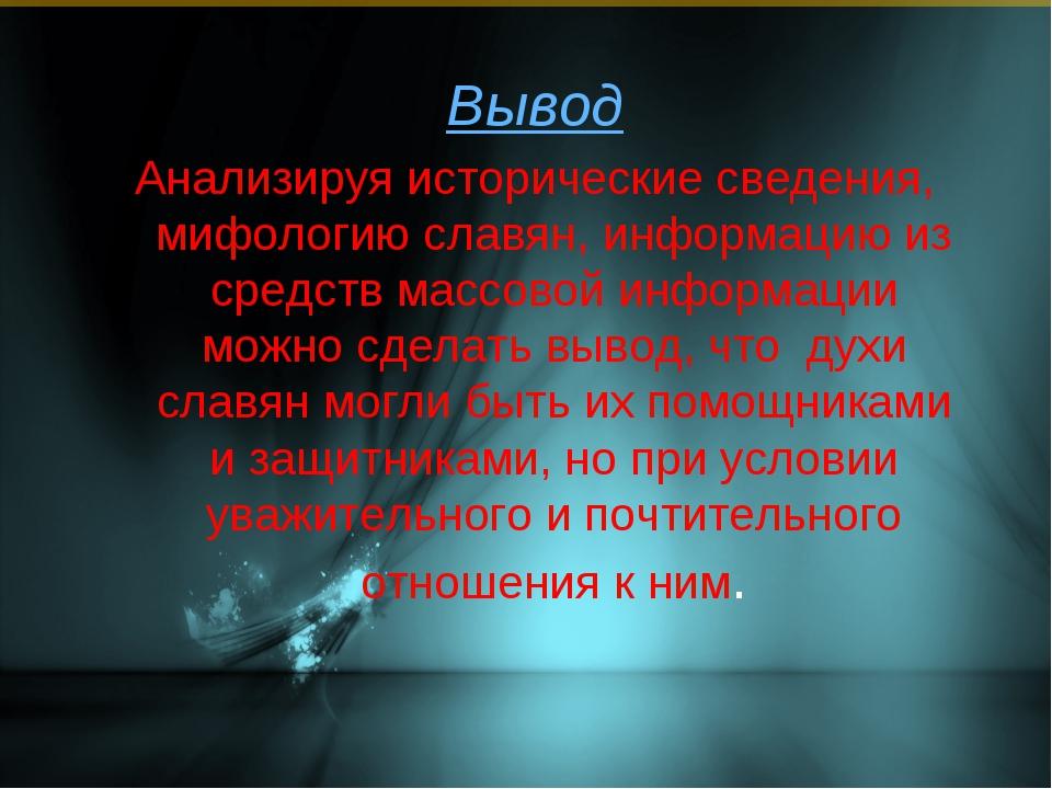 Вывод Анализируя исторические сведения, мифологию славян, информацию из средс...