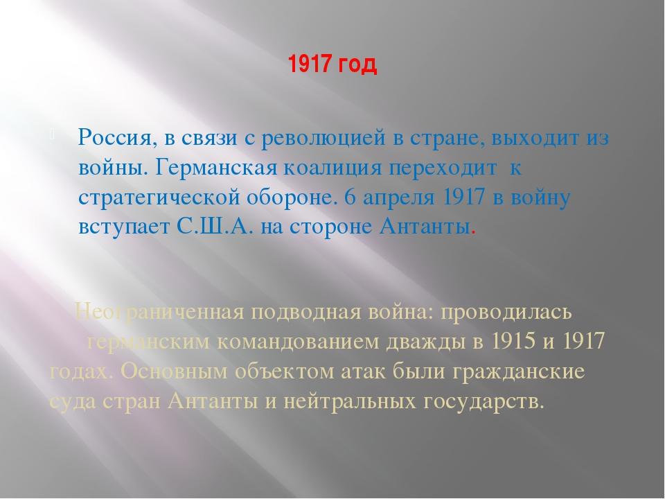 1917 год Россия, в связи с революцией в стране, выходит из войны. Германская...