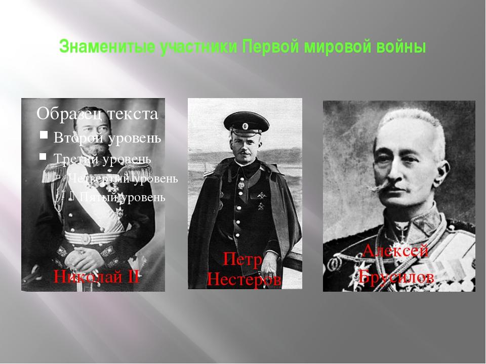 Знаменитые участники Первой мировой войны Николай II Нестеров Брусилов Алексе...
