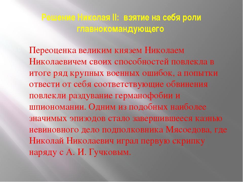 Решение Николая II: взятие на себя роли главнокомандующего Переоценка великим...