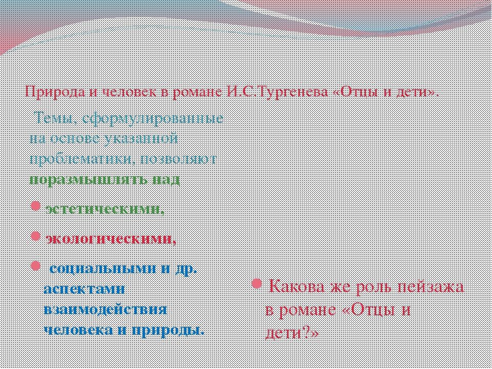 Природа и человек в романе И.С.Тургенева «Отцы и дети». Темы, сформулированны...