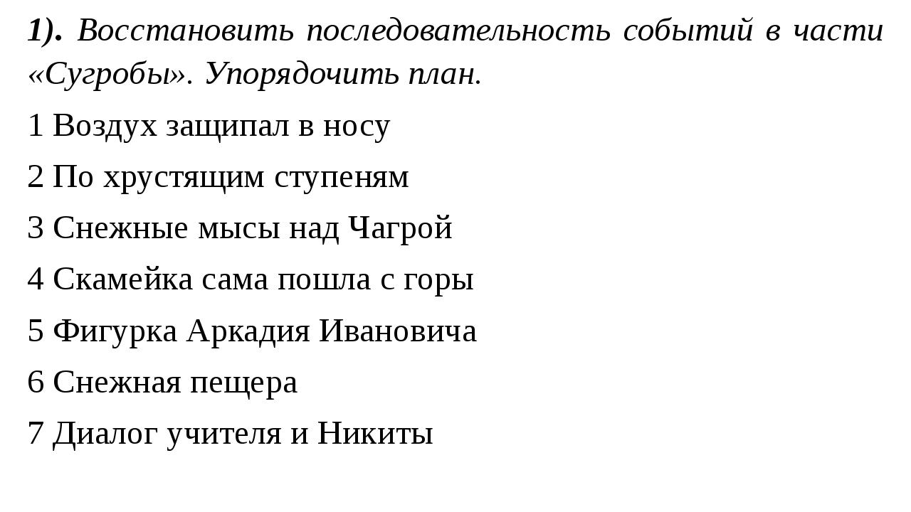 1). Восстановить последовательность событий в части «Сугробы». Упорядочить п...