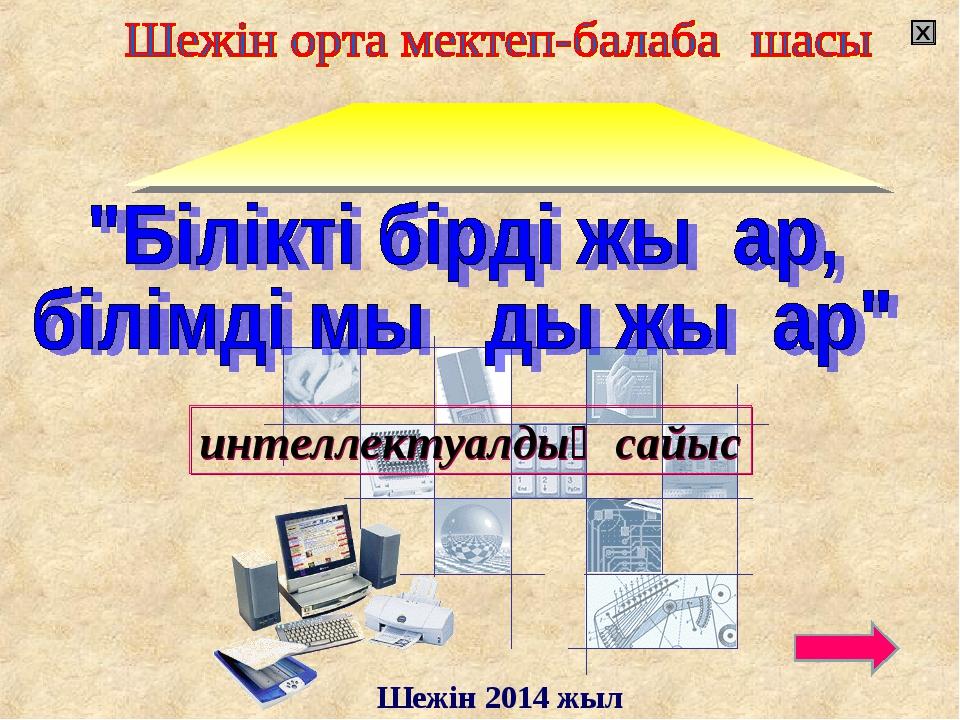 X Шежін 2014 жыл интеллектуалдық сайыс