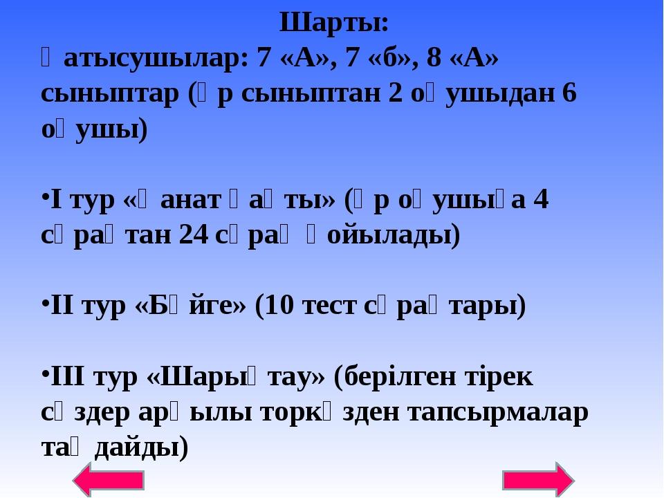 Шарты: Қатысушылар: 7 «А», 7 «б», 8 «А» сыныптар (әр сыныптан 2 оқушыдан 6 оқ...