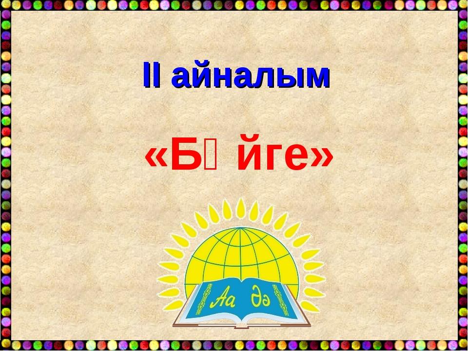 ІІ айналым «Бәйге»