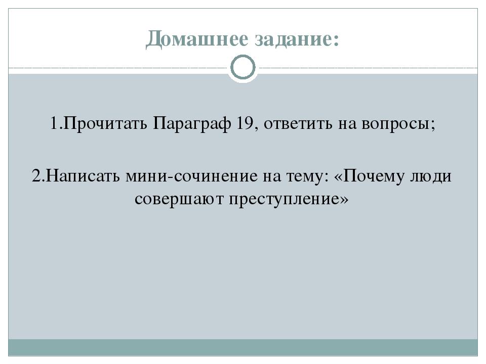 Домашнее задание: 1.Прочитать Параграф 19, ответить на вопросы; 2.Написать ми...