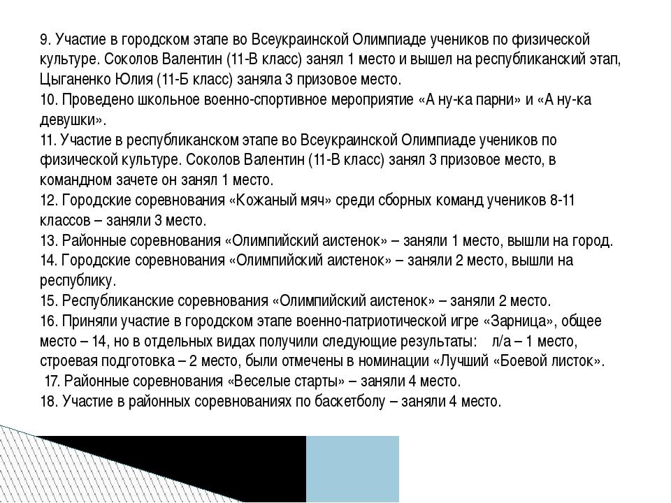 9. Участие в городском этапе во Всеукраинской Олимпиаде учеников по физическо...