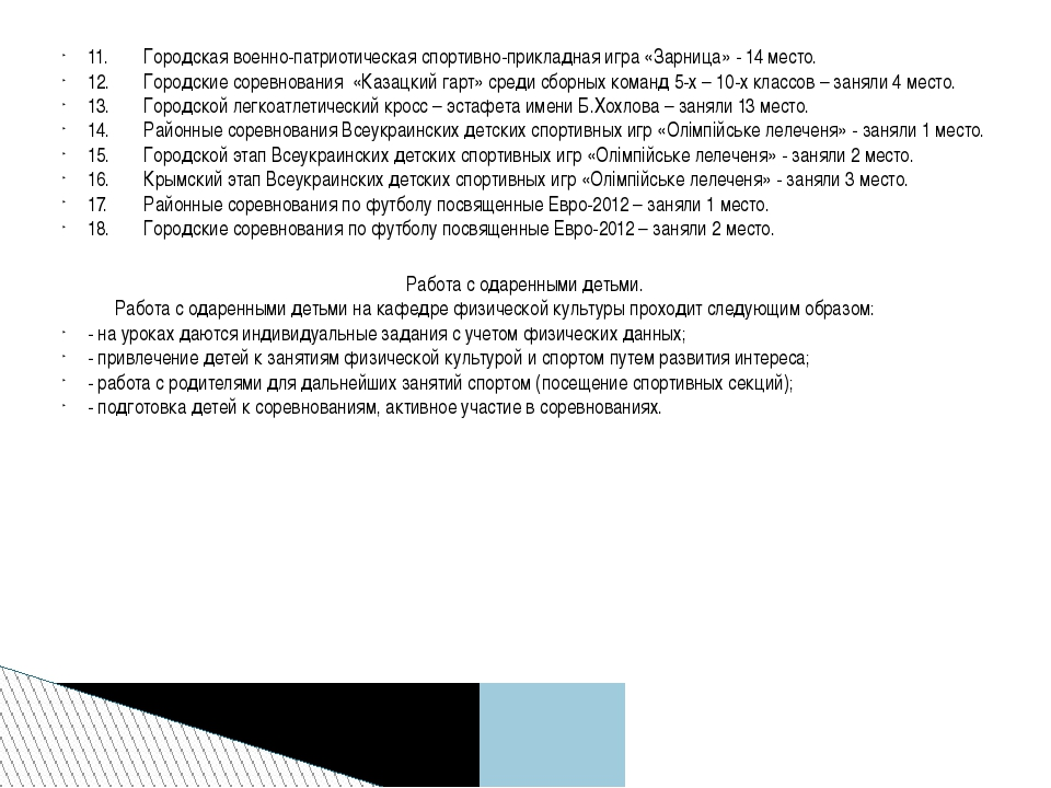 11. Городская военно-патриотическая спортивно-прикладная игра «Зарница» - 14...