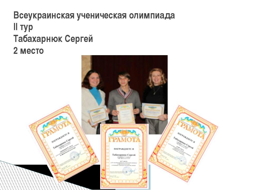Всеукраинская ученическая олимпиада II тур Табахарнюк Сергей 2 место